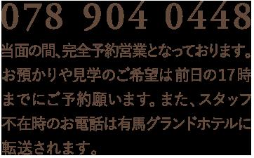 078 904 0448
